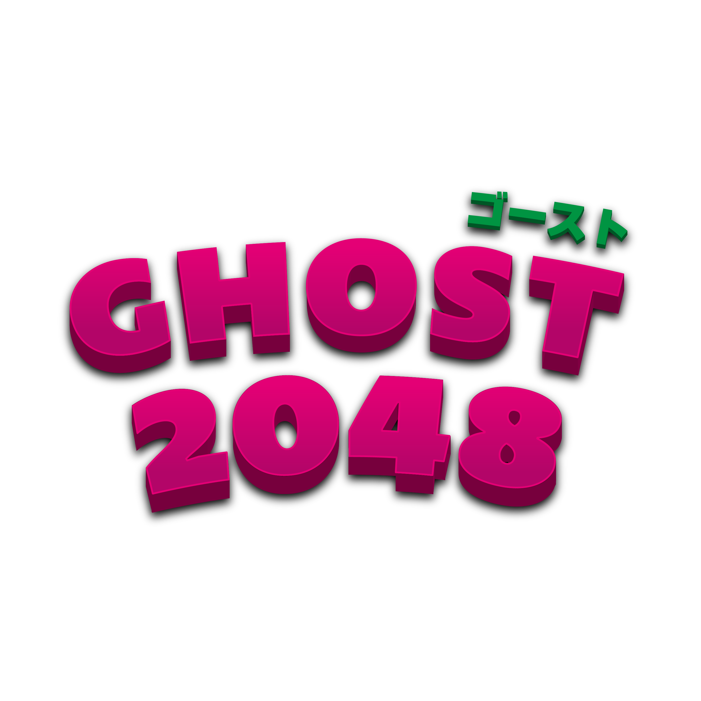 Ghost 2048 ロゴ