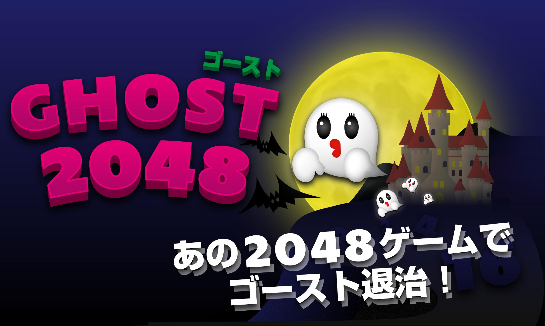 Ghost 2048 ゴーストキャラクター