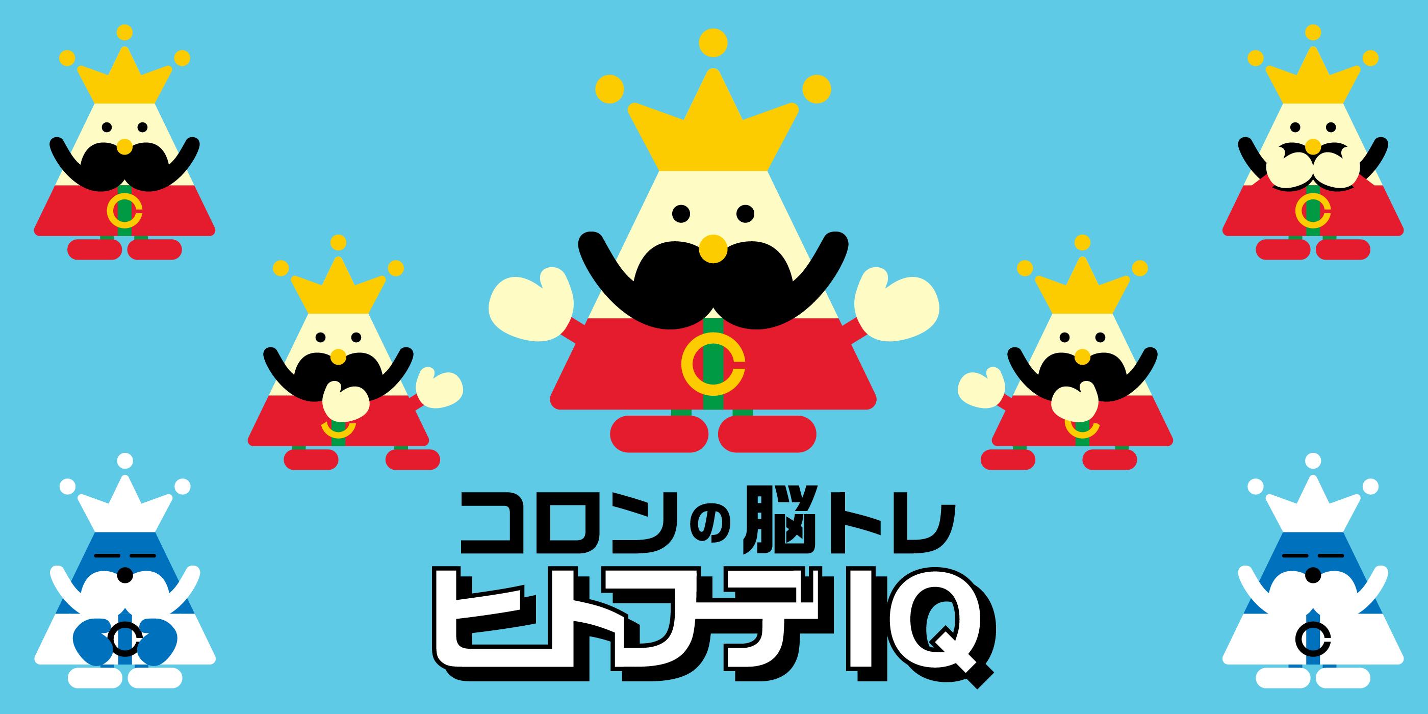 ヒトフデIQ 王様 キャラクター