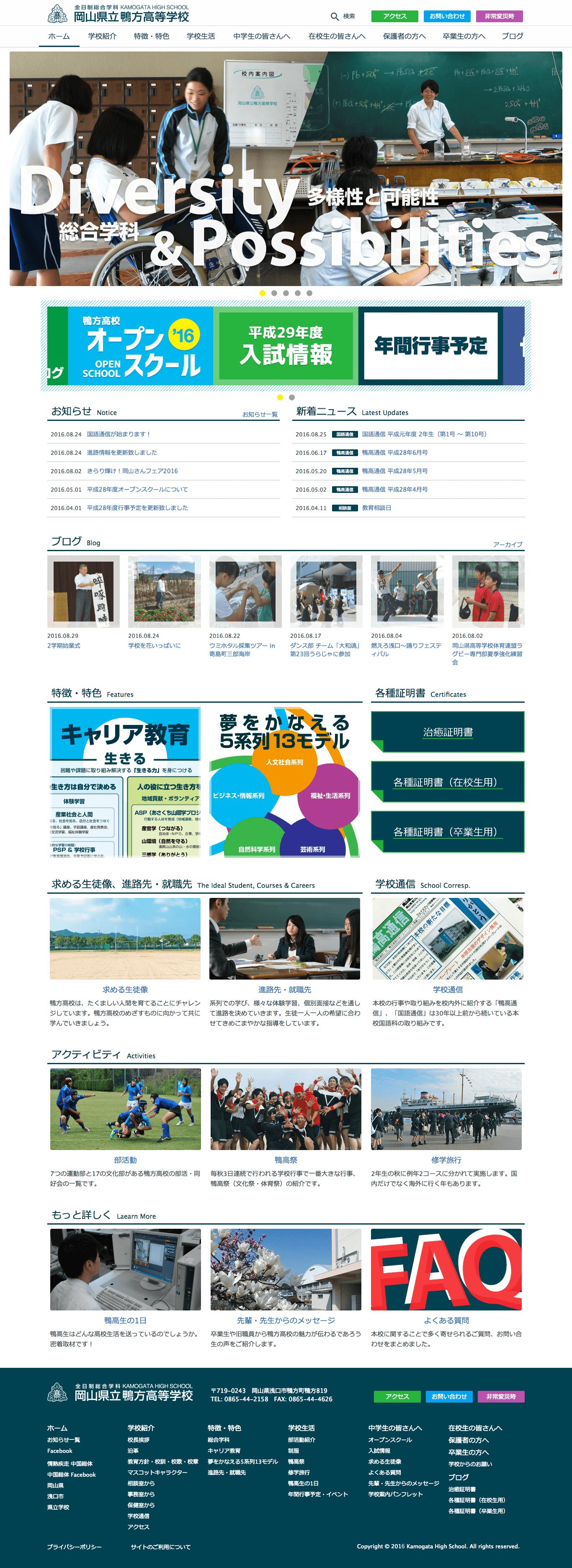 ホームページ作成 実績 鴨方高校ホームページ トップページ