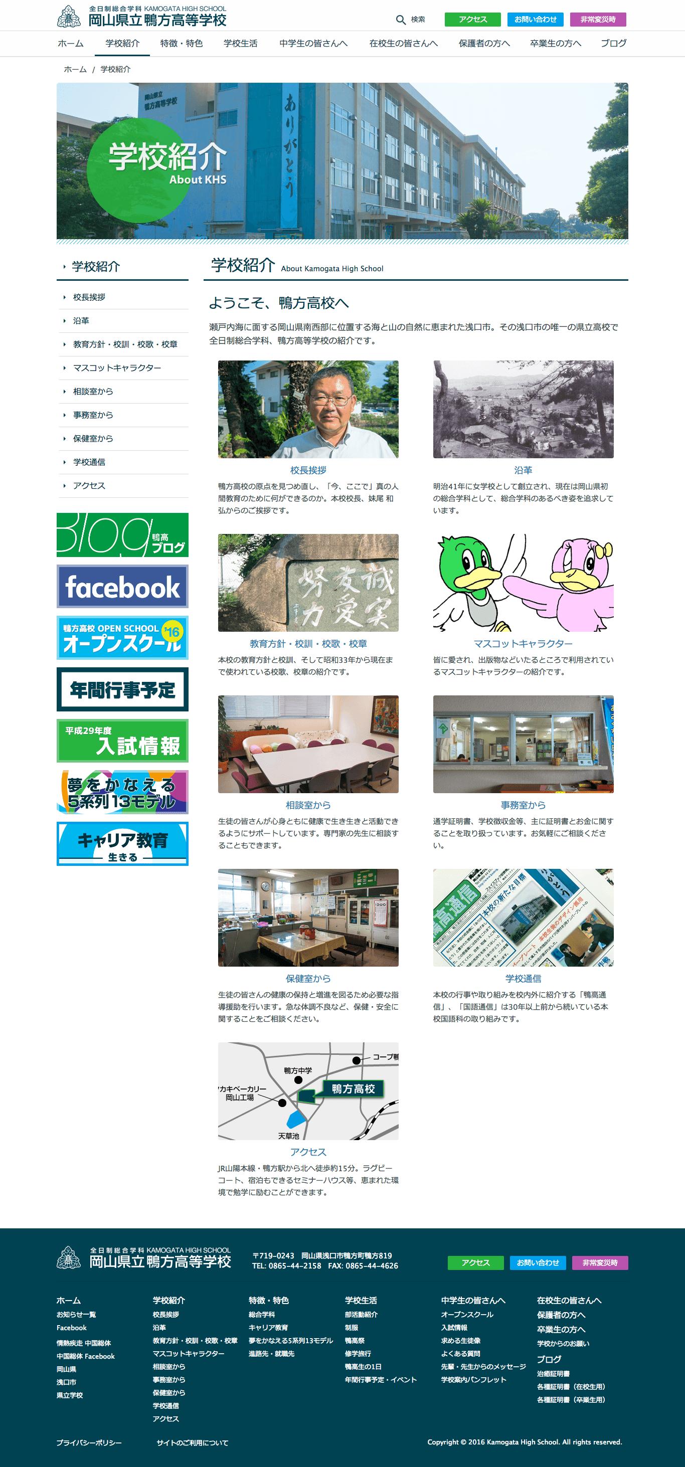 ホームページ作成 実績 鴨方高校ホームページ 学校紹介ページ