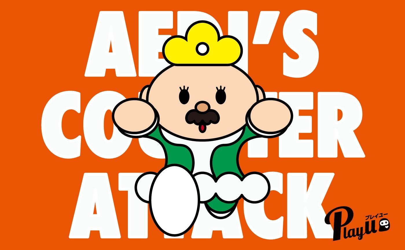 AEDI's Counterattack AEDIの反撃 王様のキャラクター
