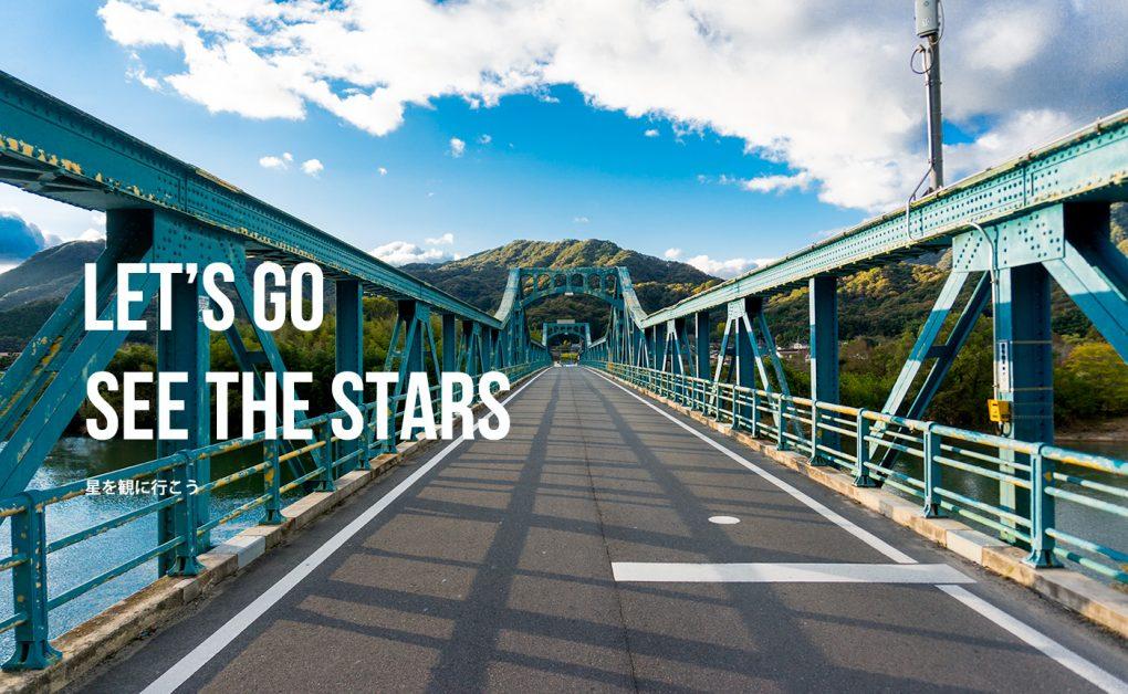 LET'S GO SEE THE STARS 星を観に行こう