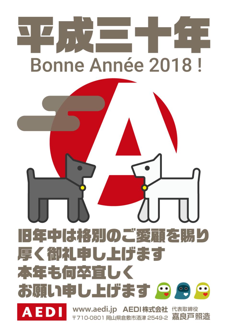 平成30年 Bonne Année 2018 ! 年賀状