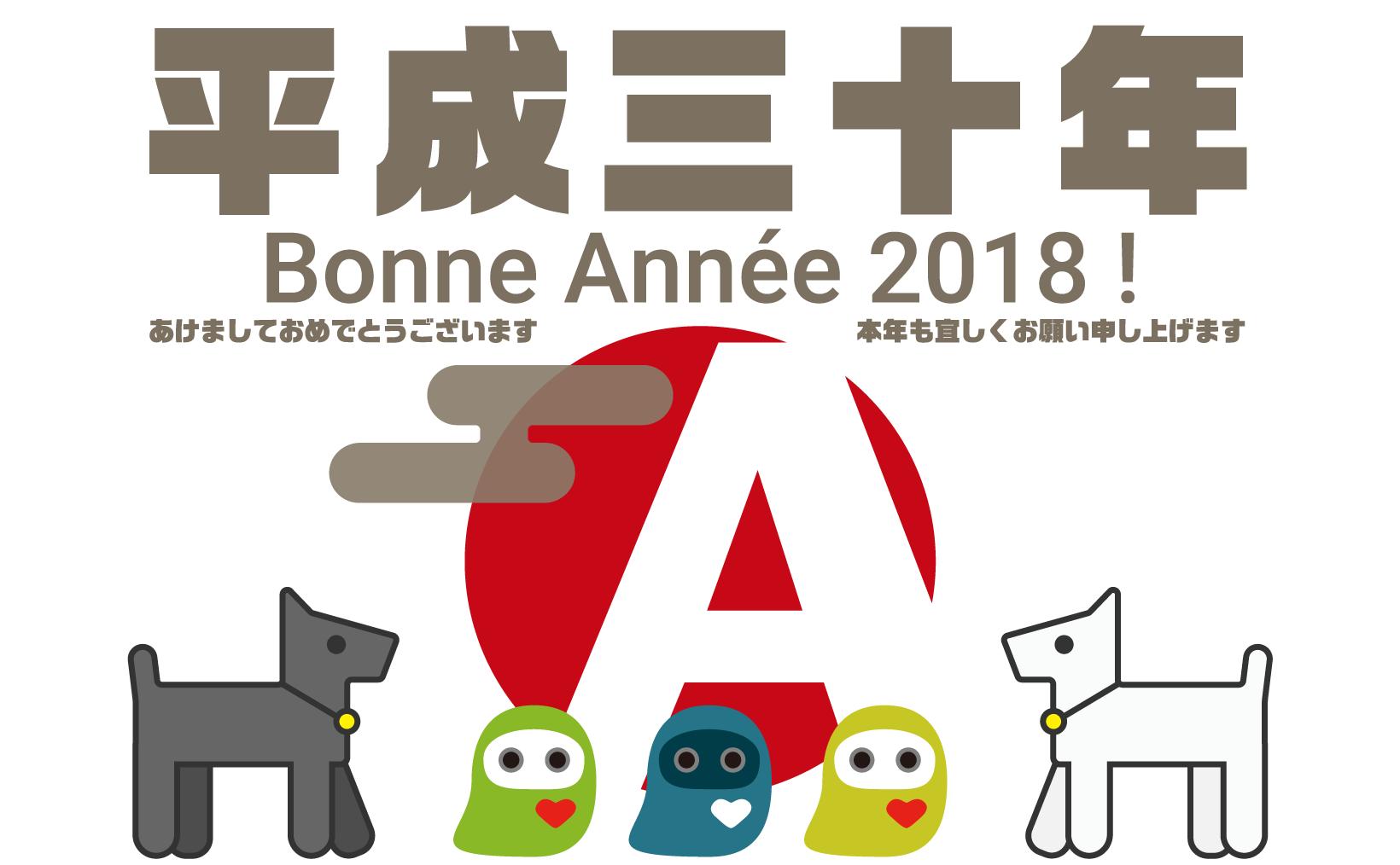 岡山県倉敷市のWebとデザインの会社 AEDI株式会社より Bonne Année 2018 !