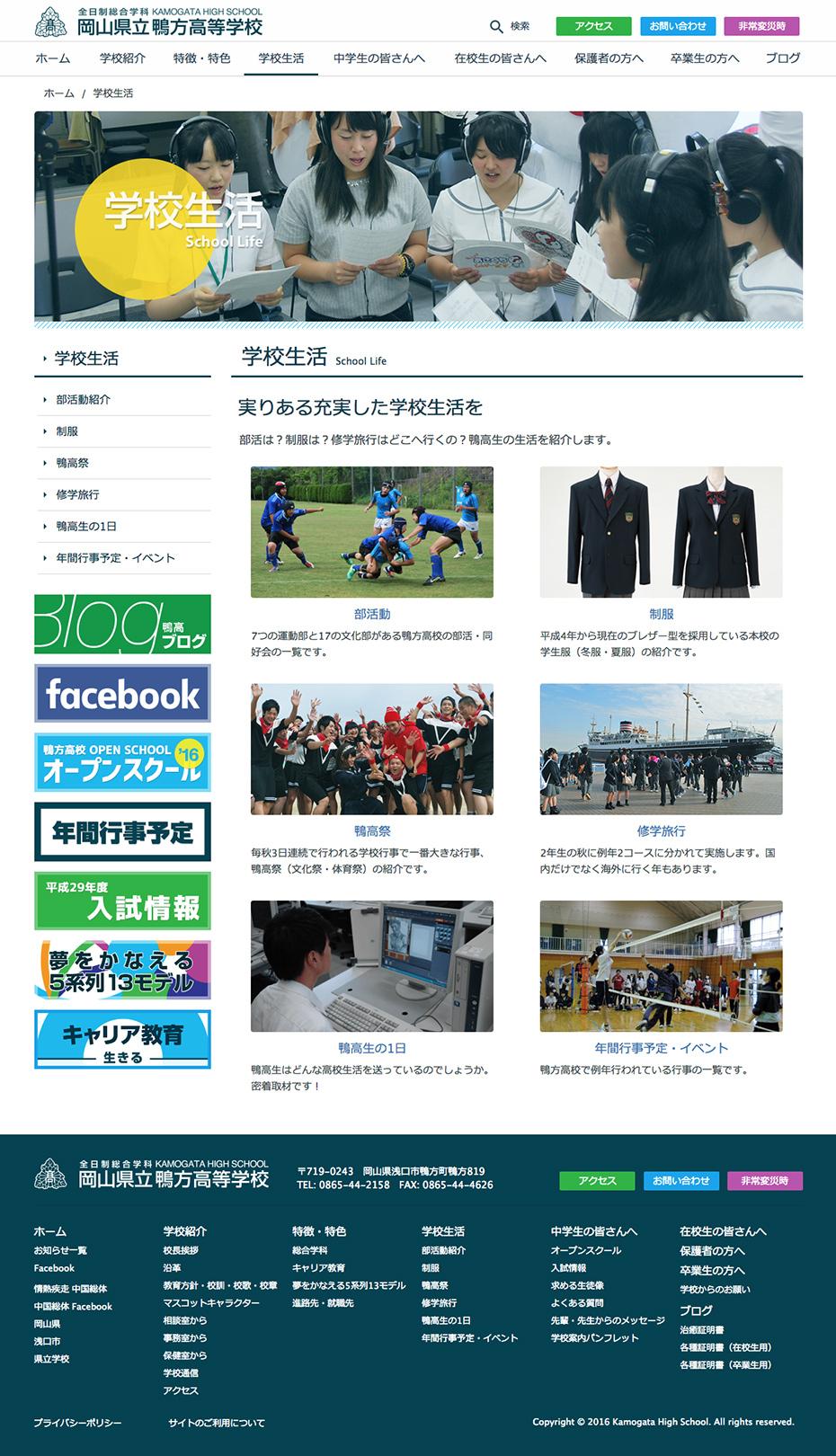 岡山県立鴨方高等学校様 ホームページ 学校生活