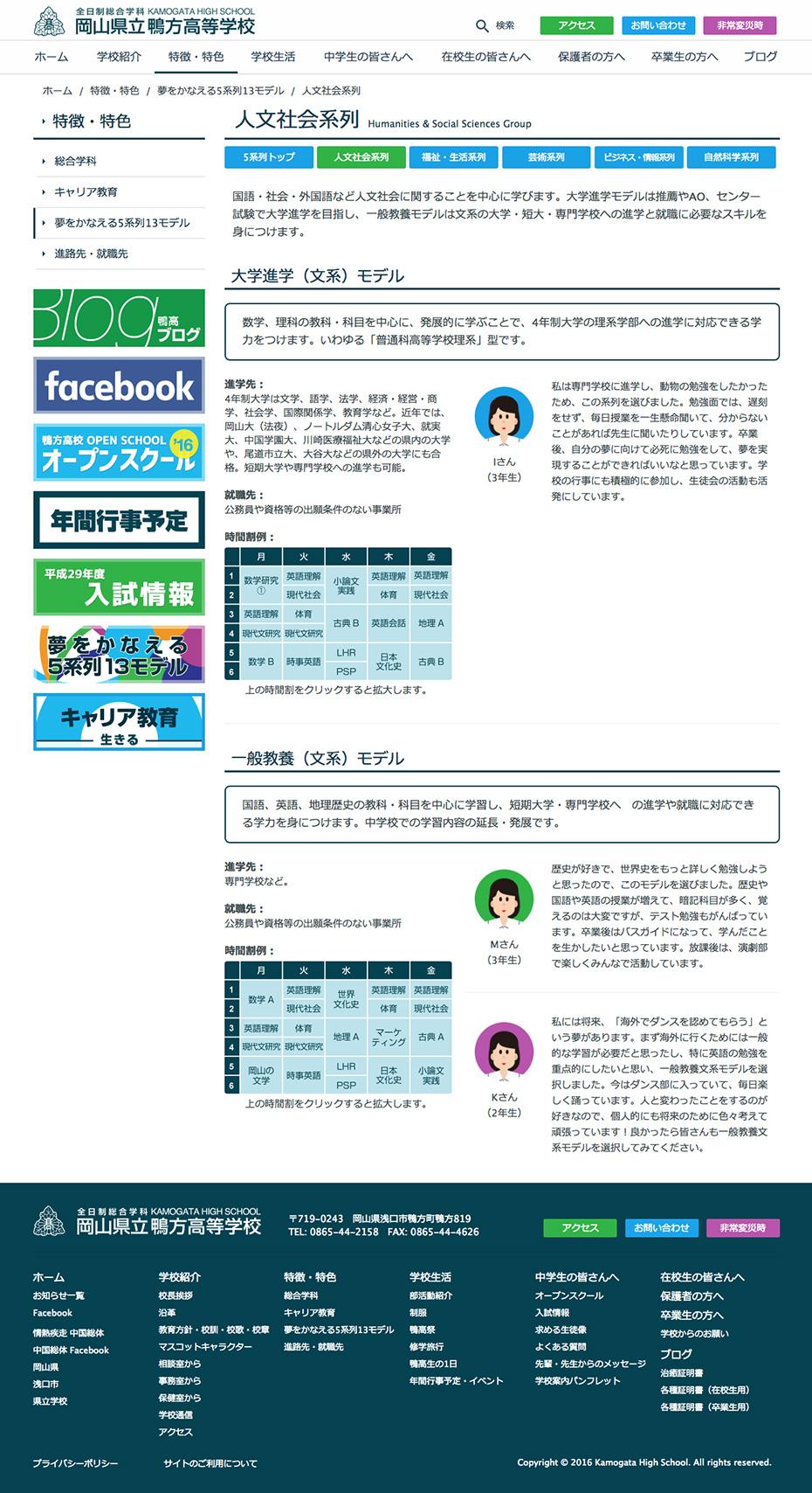 岡山県立鴨方高等学校様 ホームページ 人文社会系列