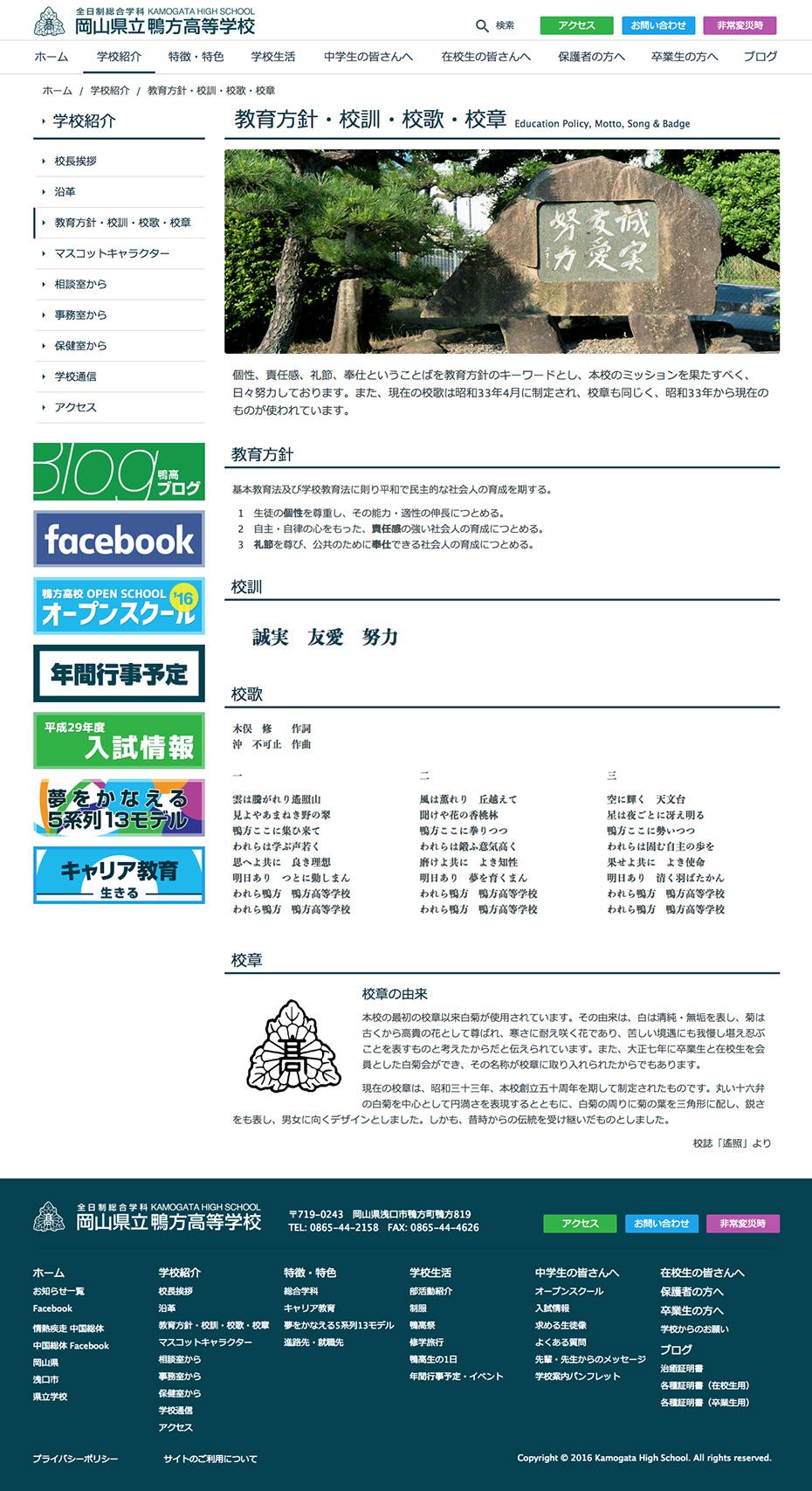 岡山県立鴨方高等学校様 ホームページ 教育方針・校訓・校歌・校章