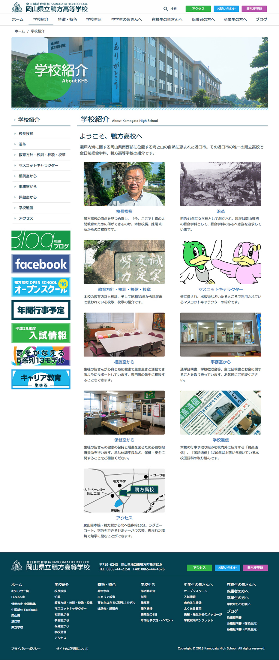 岡山県立鴨方高等学校様 ホームページ 学校紹介