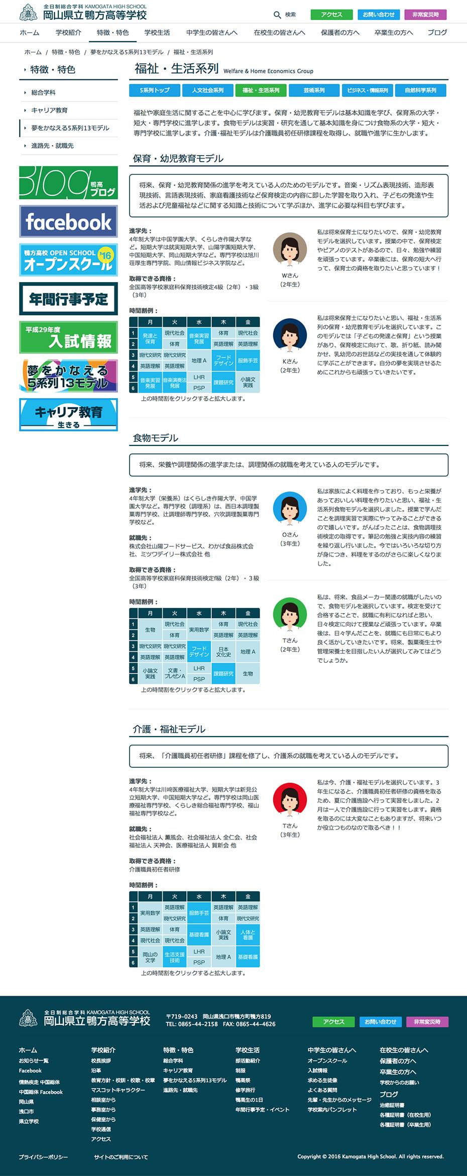 岡山県立鴨方高等学校様 ホームページ 福祉・生活系列