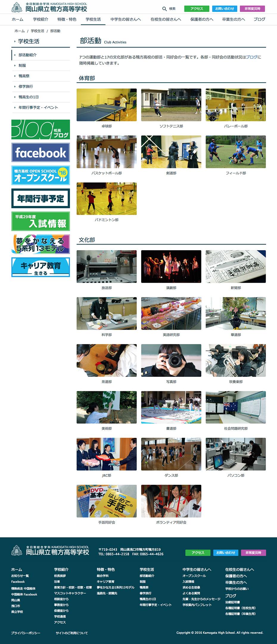 鴨方高等学校様 ホームページ 部活動