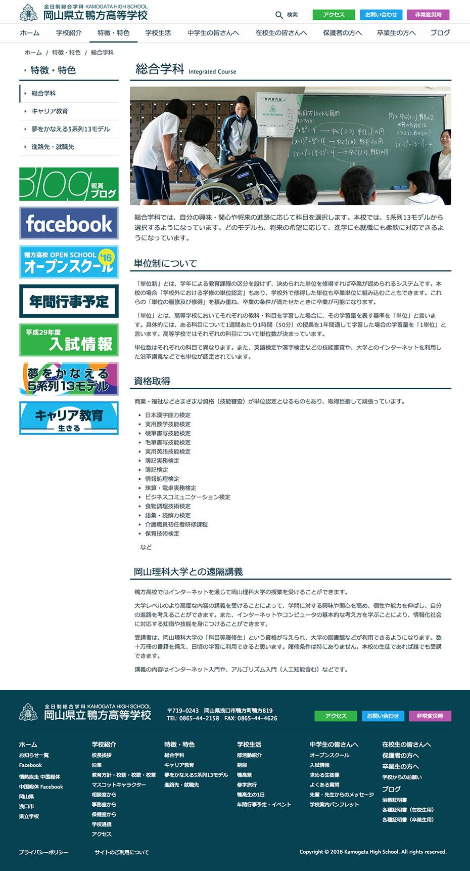 岡山県立鴨方高等学校様 ホームページ 総合学科