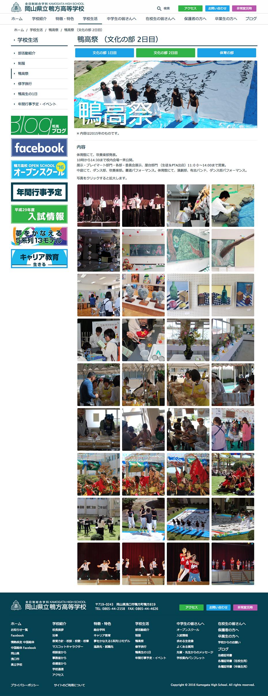 岡山県立鴨方高等学校様 ホームページ 鴨高祭 2日目