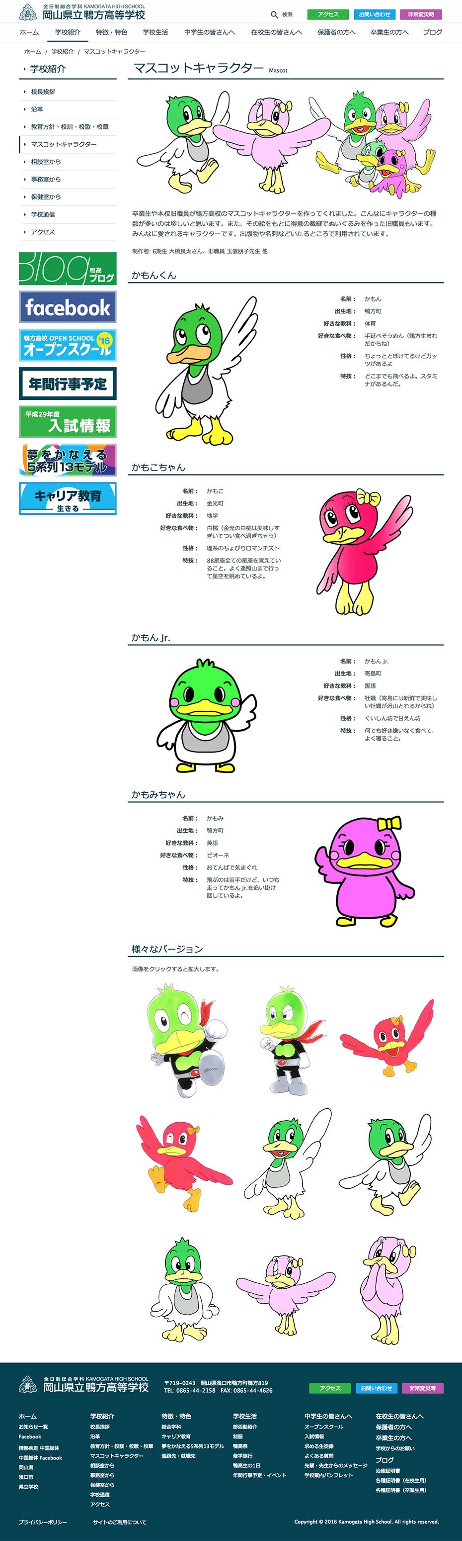 岡山県立鴨方高等学校様 ホームページ マスコットキャラクター