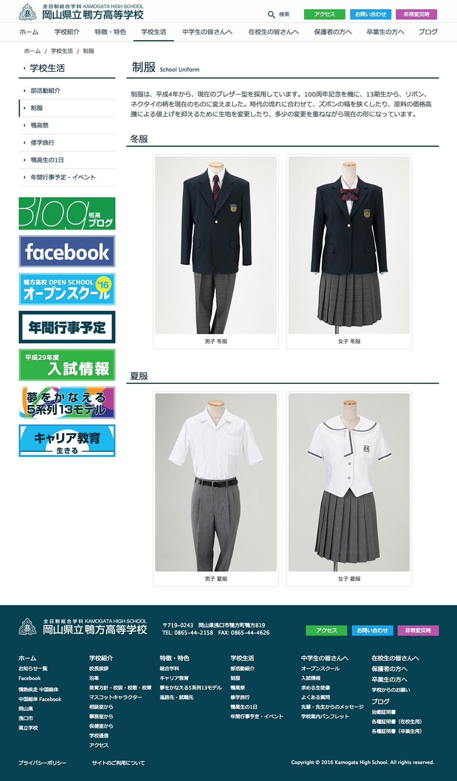 岡山県立鴨方高等学校様 ホームページ 制服