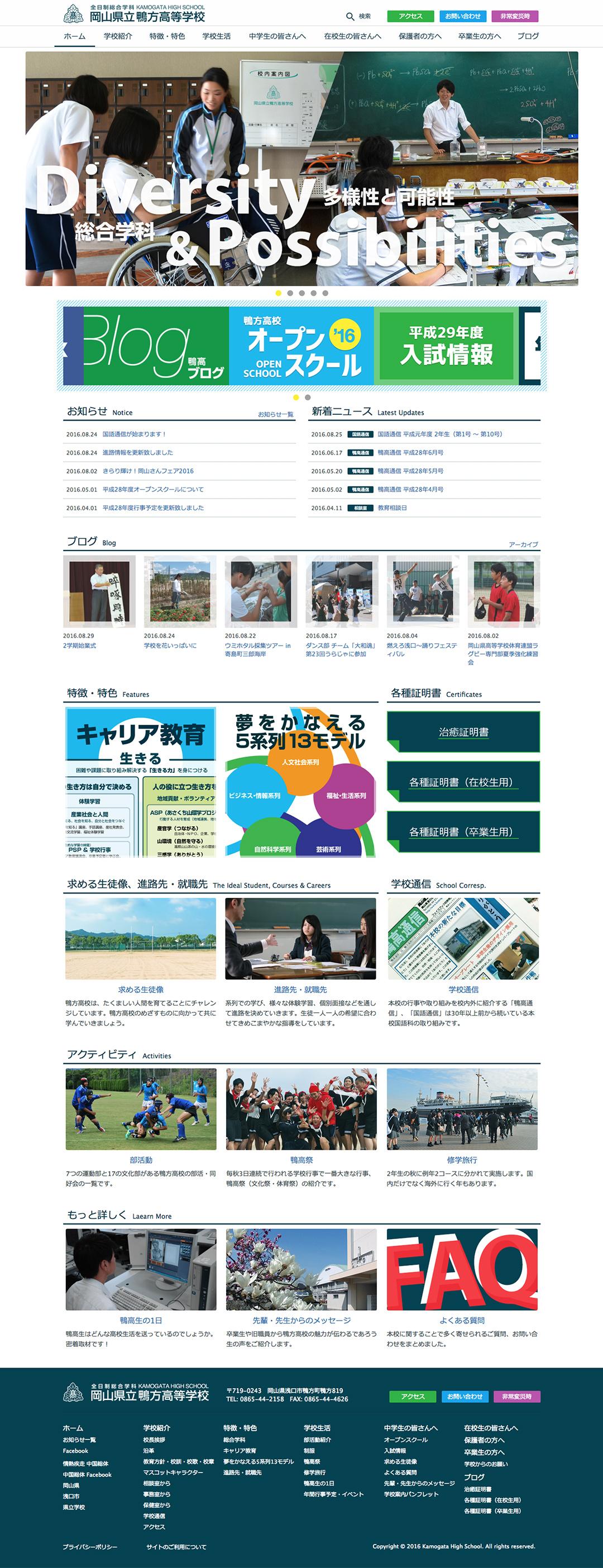 岡山県立鴨方高等学校様 ホームページ ホーム(トップページ)