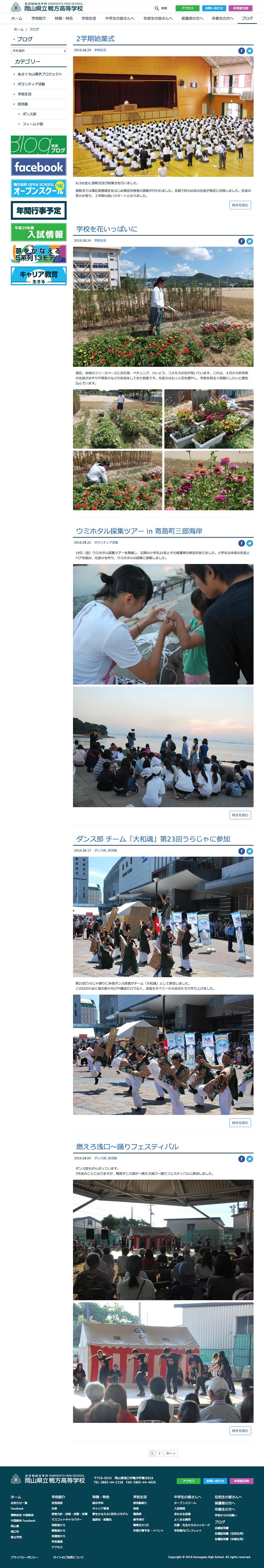 岡山県立鴨方高等学校様 ホームページ ブログ