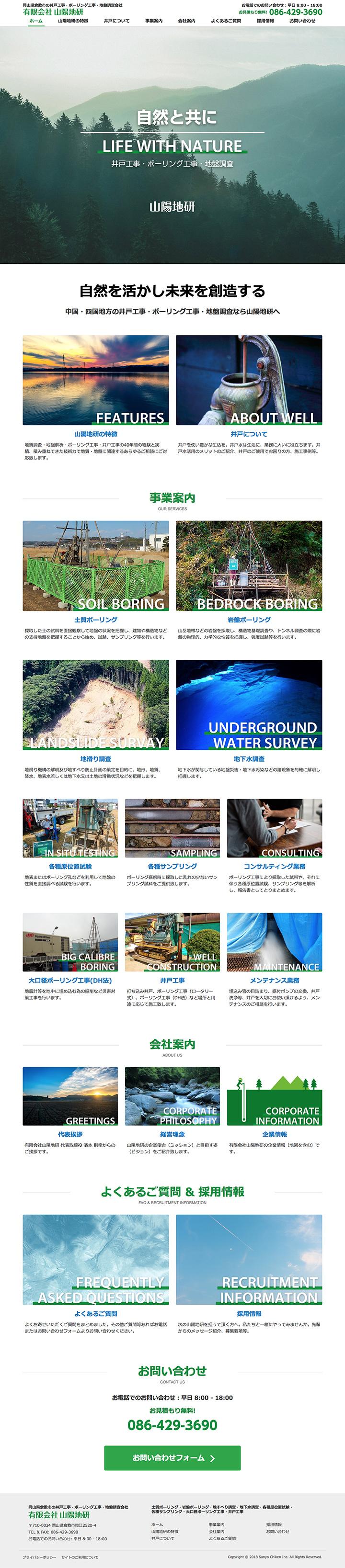 山陽地研様 ホームページ ホーム(トップページ)