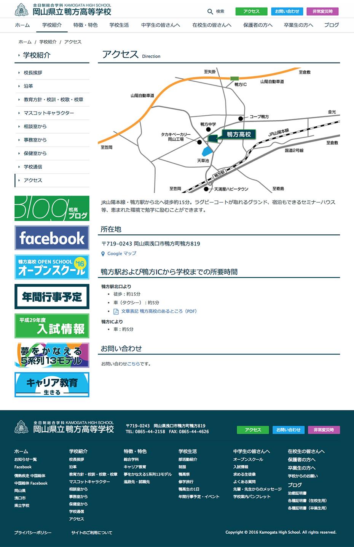 岡山県立鴨方高等学校様 ホームページ アクセス