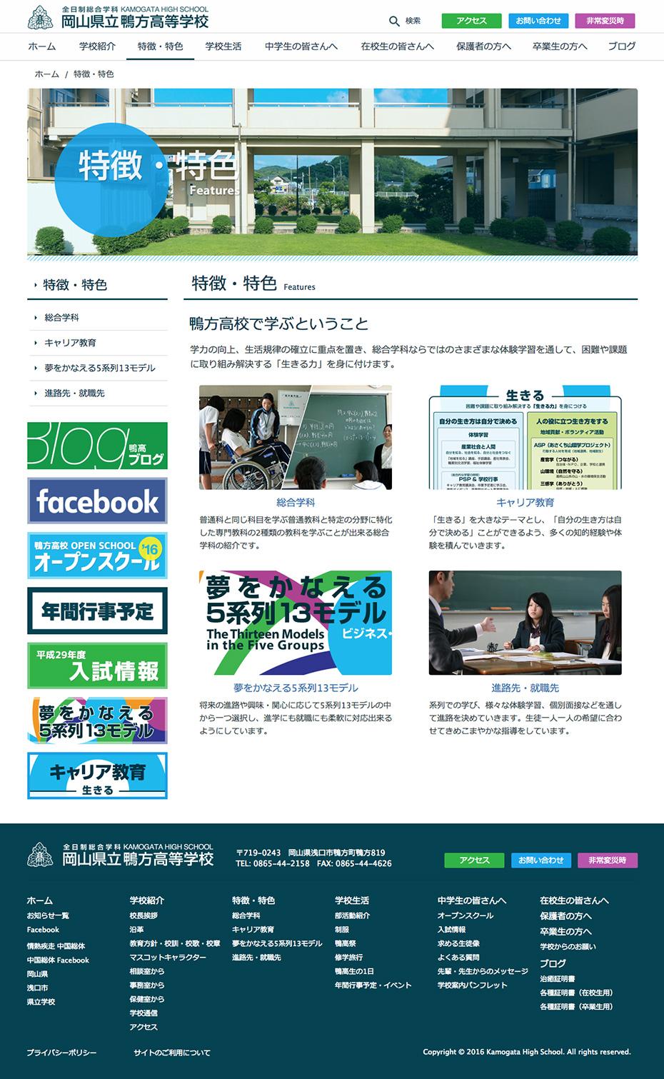 岡山県立鴨方高等学校様 ホームページ 特徴・特色