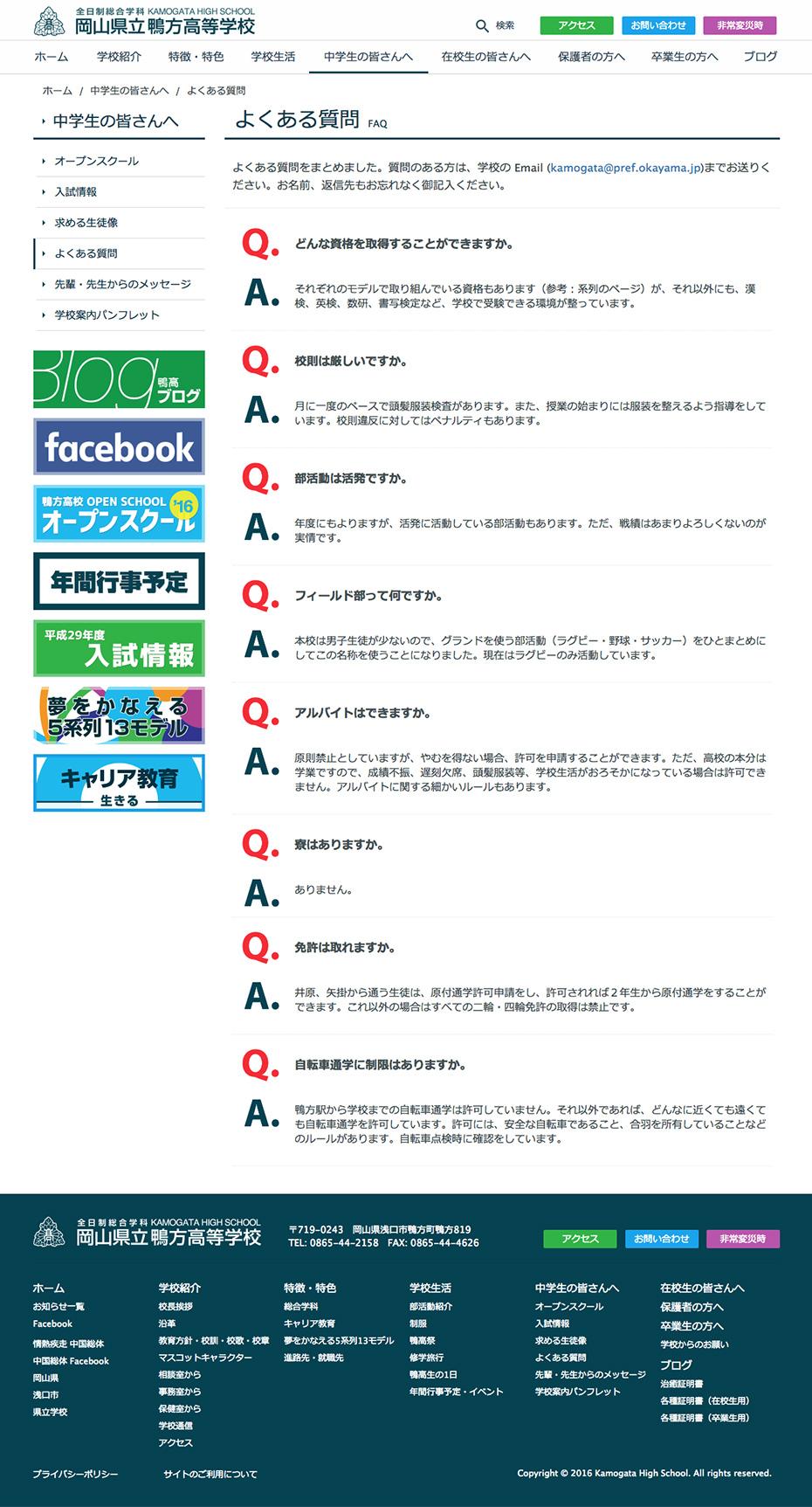 岡山県立鴨方高等学校様 ホームページ よくあるご質問
