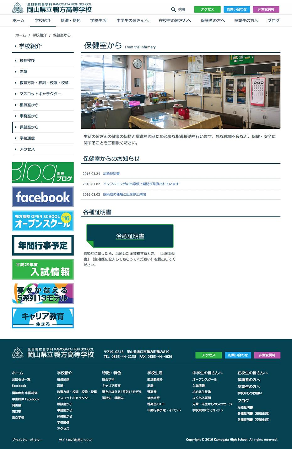 岡山県立鴨方高等学校様 ホームページ 保健室から
