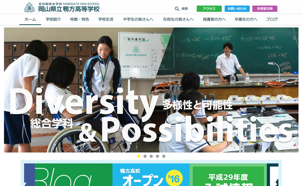 岡山県立鴨方高等学校ホームページ