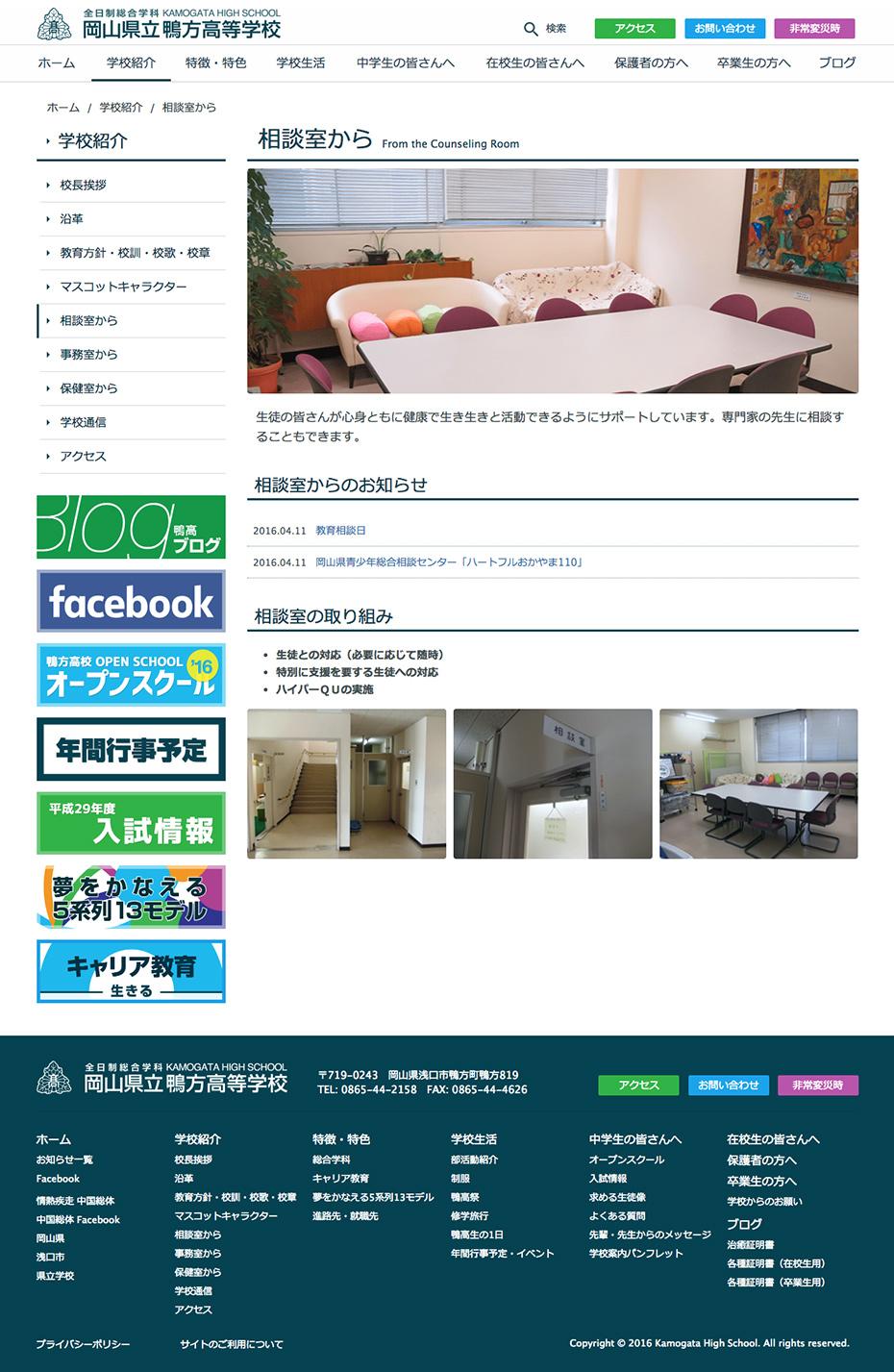 岡山県立鴨方高等学校様 ホームページ 相談室から