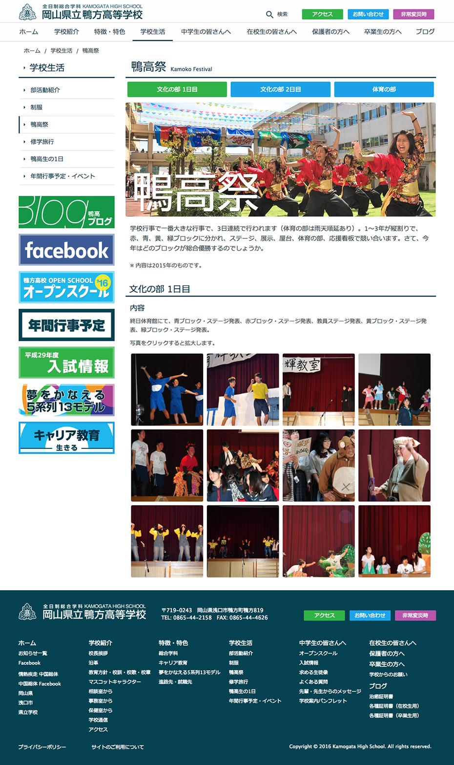 岡山県立鴨方高等学校様 ホームページ 鴨高祭