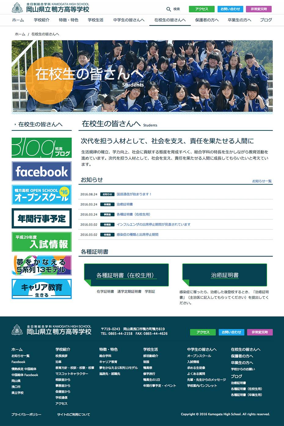 岡山県立鴨方高等学校様 ホームページ 在校生の皆さんへ
