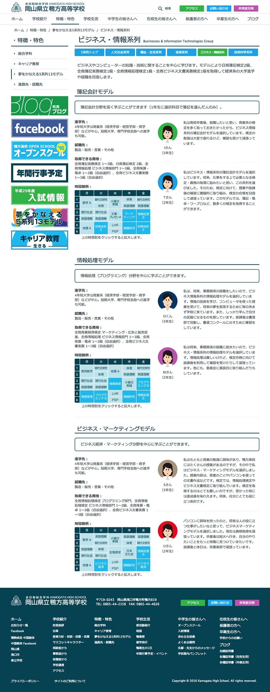 岡山県立鴨方高等学校様 ホームページ ビジネス・情報系列