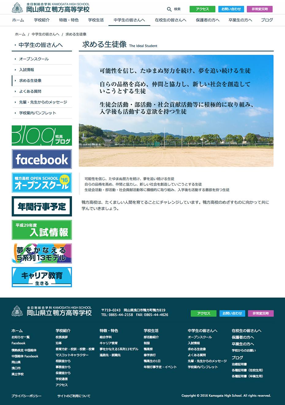 岡山県立鴨方高等学校様 ホームページ 求める生徒像
