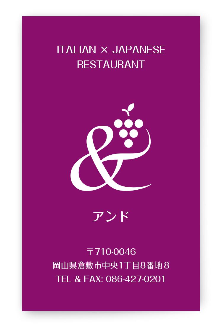 アンド 名刺デザイン ショップカードデザイン ロゴ