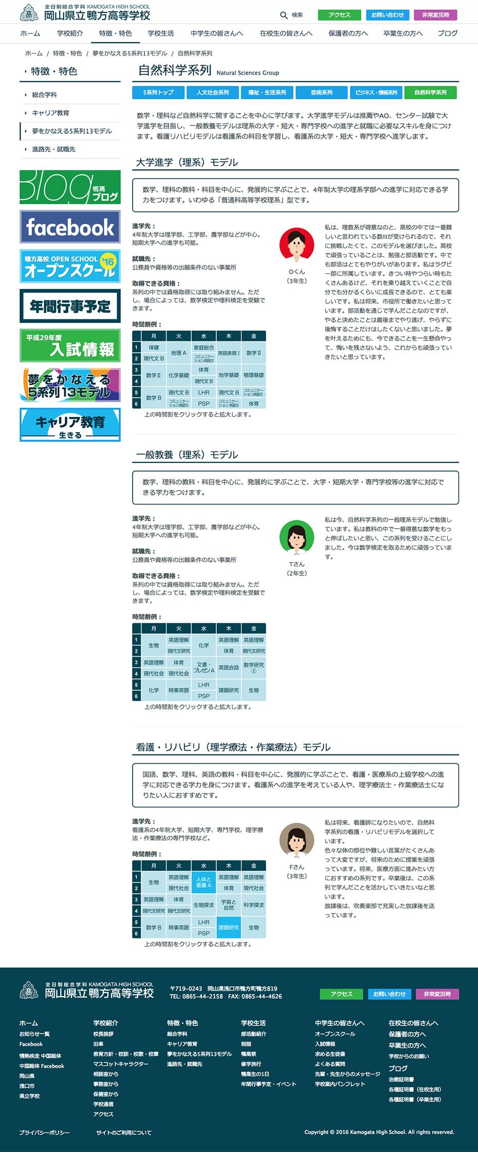 岡山県立鴨方高等学校様 ホームページ 自然科学系列