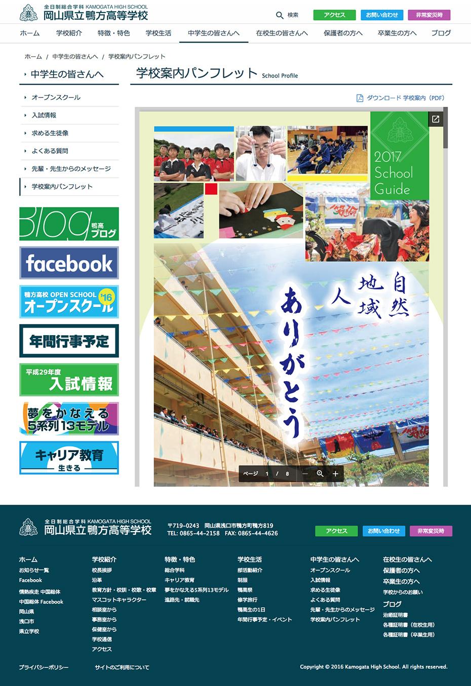 岡山県立鴨方高等学校様 ホームページ 学校案内パンフレット