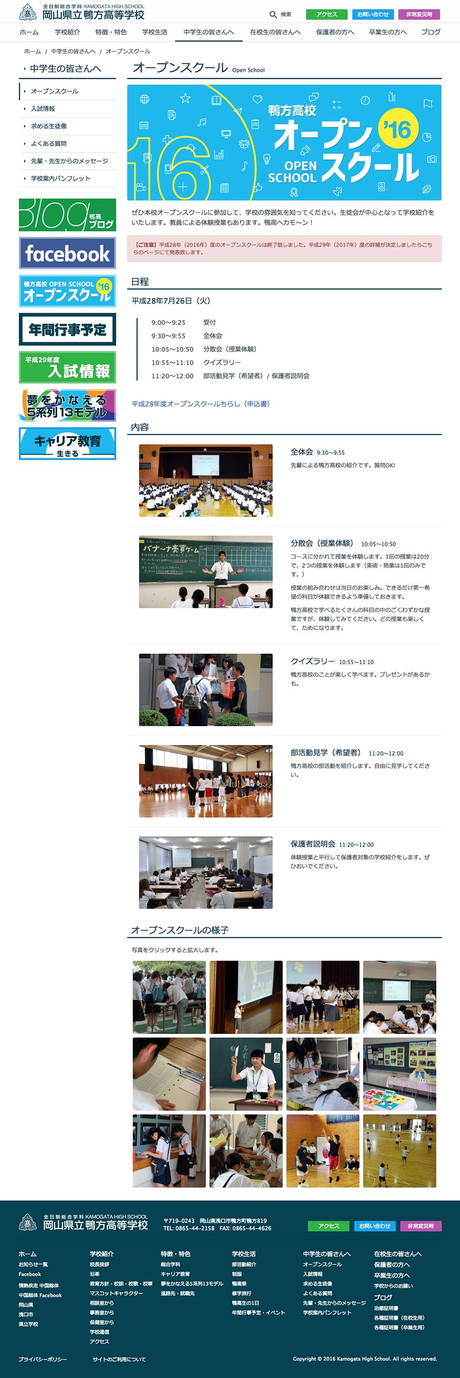 岡山県立鴨方高等学校様 ホームページ オープンスクール