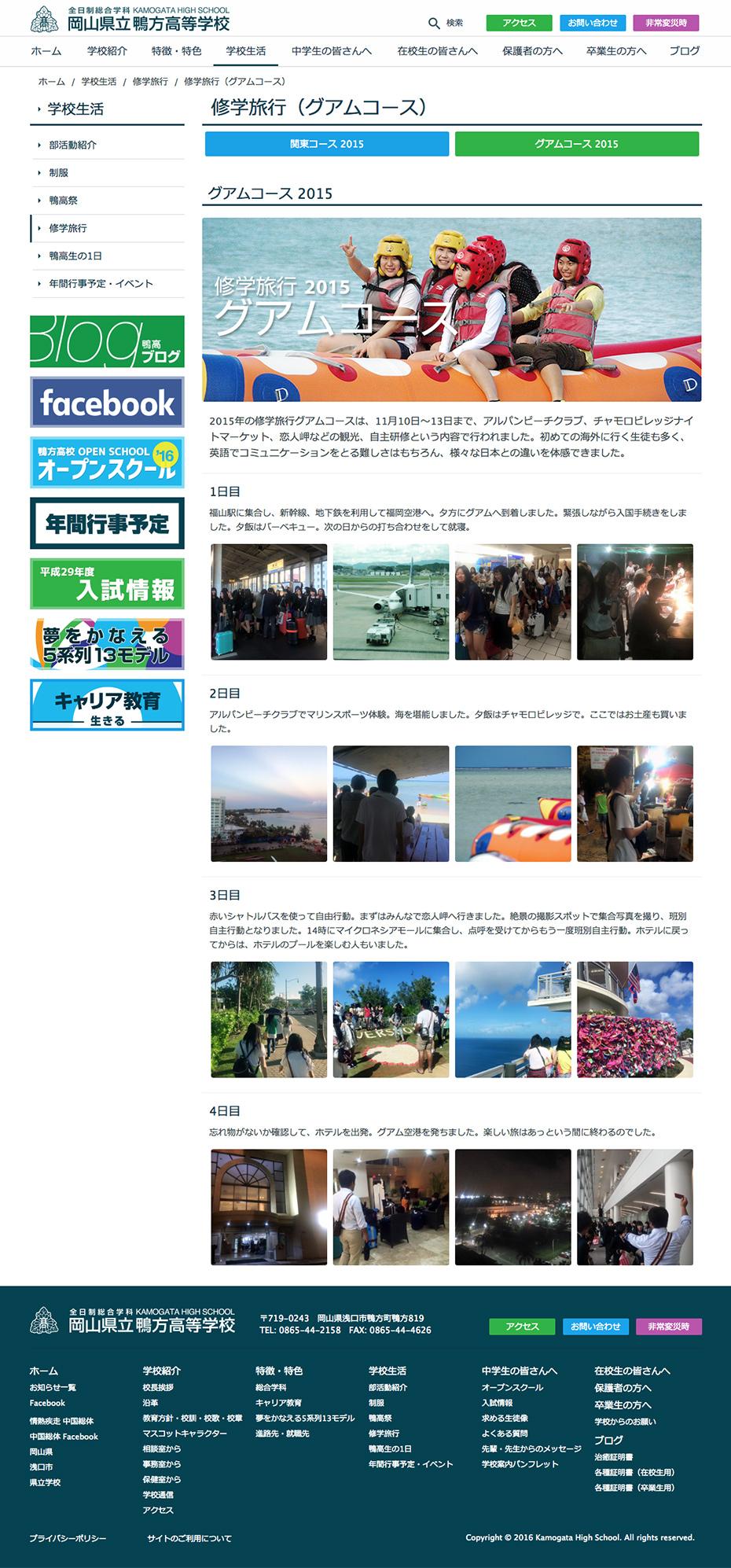 岡山県立鴨方高等学校様 ホームページ 修学旅行 グアムコース