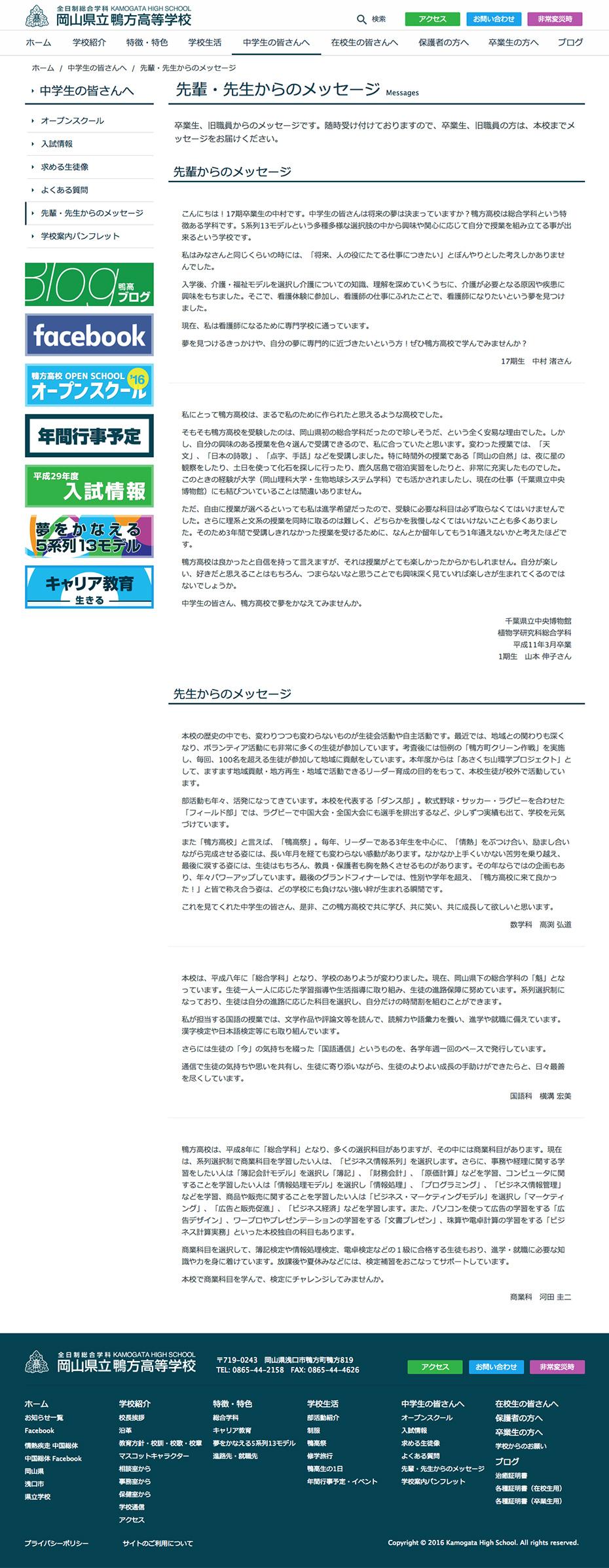 岡山県立鴨方高等学校様 ホームページ 先輩・先生からのメッセージ