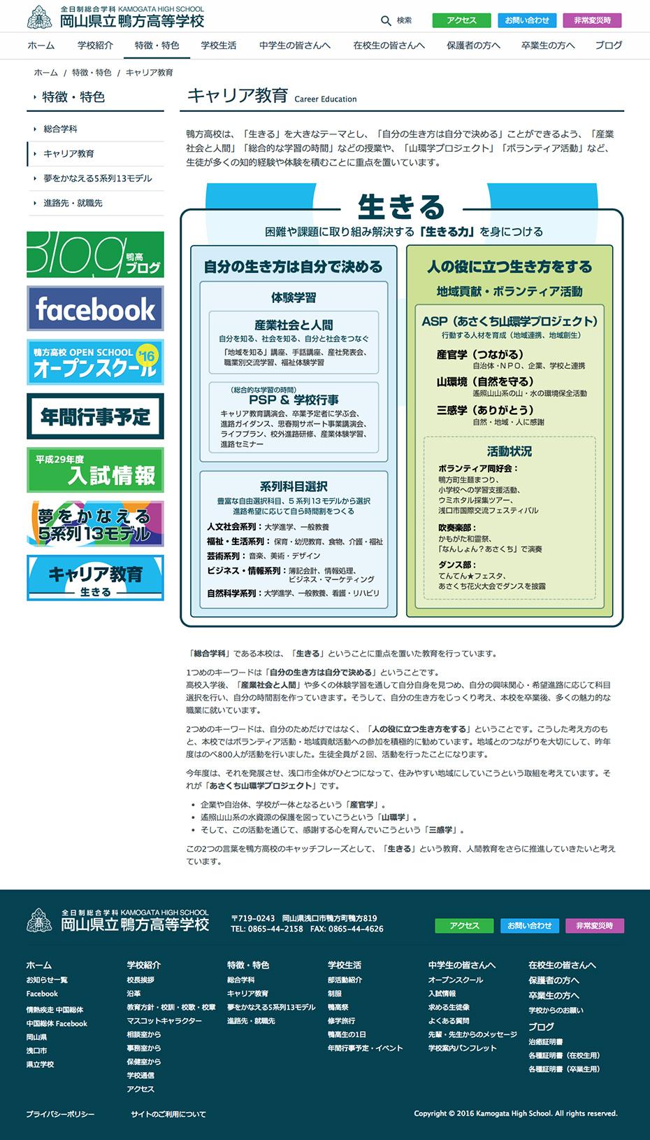 岡山県立鴨方高等学校様 ホームページ キャリア教育