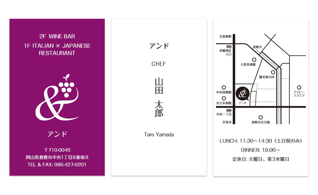 アンド(岡山県倉敷市 イタリア料理 × 日本料理レストラン & ワインバー)ロゴ・名刺・ショップカードデザイン