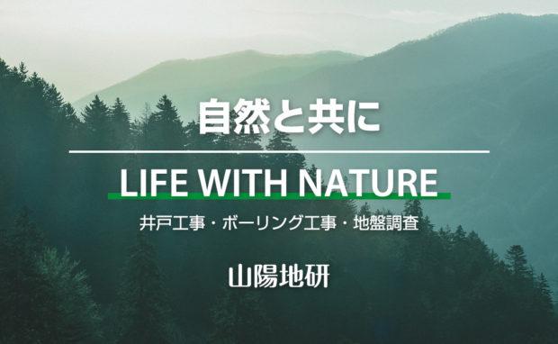 有限会社山陽地研ホームページ