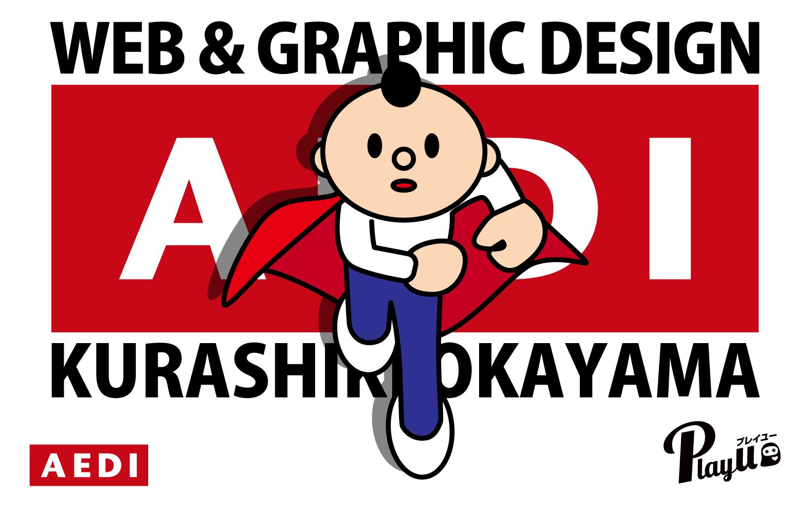 ヒーローのキャラクター Webデザインとグラフィックデザイン 岡山 倉敷