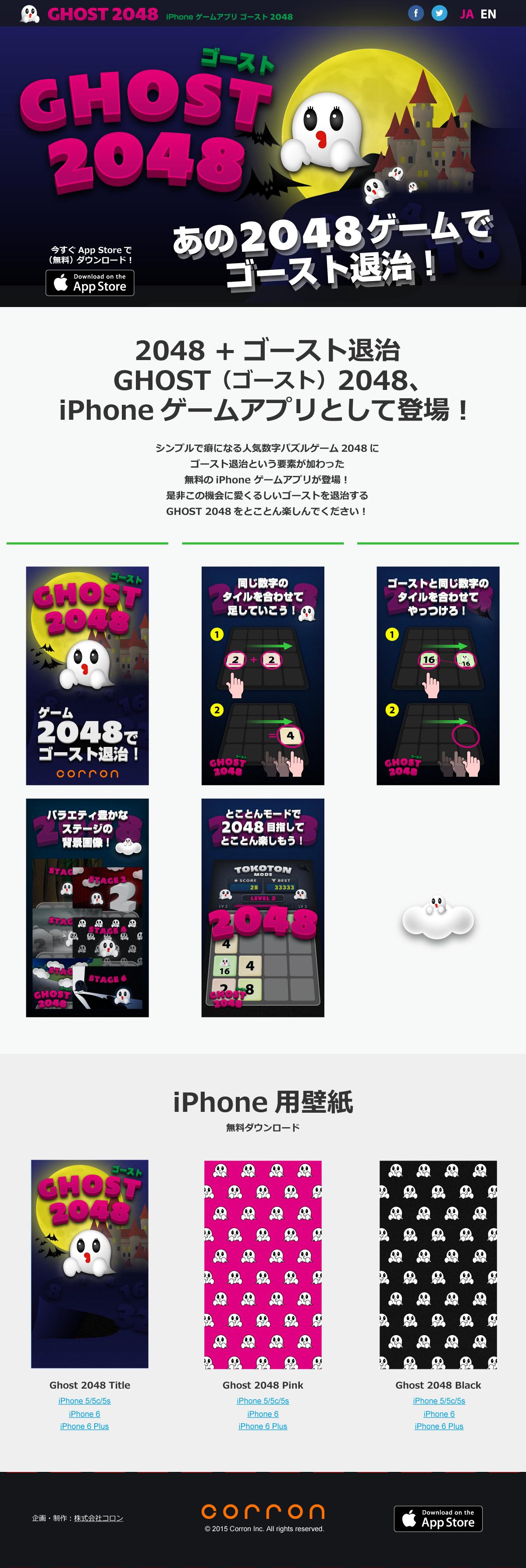 Web制作/ホームページ制作実績: GHOST 2048 iPhoneゲームアプリウェブサイト