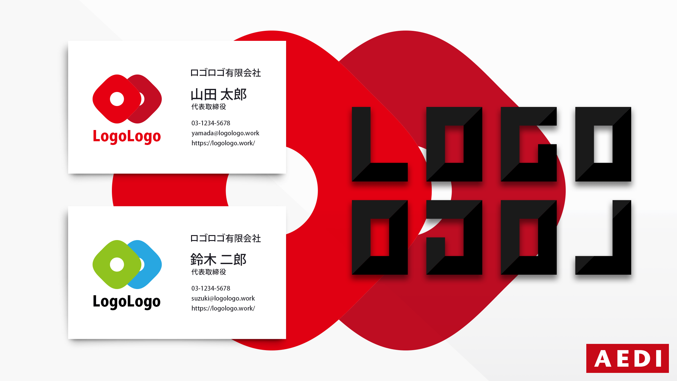ロゴロゴ ロゴマークデザイン002 ホームページ/Web制作・デザイン制作 岡山県倉敷市のWebとデザインの制作会社 AEDI株式会社