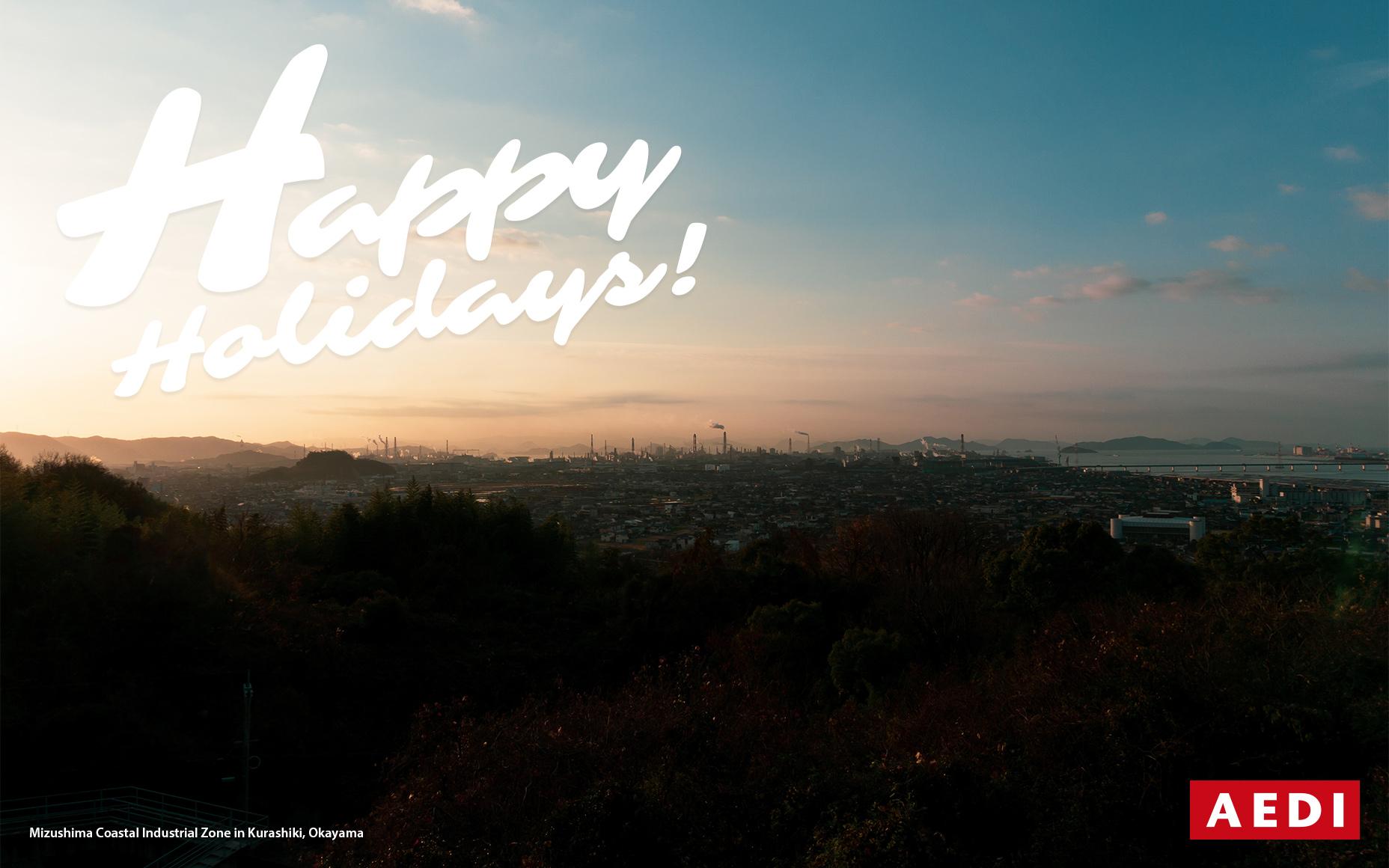 岡山県倉敷市水島臨海工業地帯 Happy Holydays! 岡山県倉敷市のWebとデザインの制作会社 AEDI株式会社