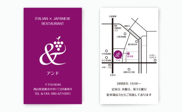 アンド(岡山県倉敷市 イタリアン ✕ 和食創作料理レストラン)ロゴ・名刺・ショップカードデザイン