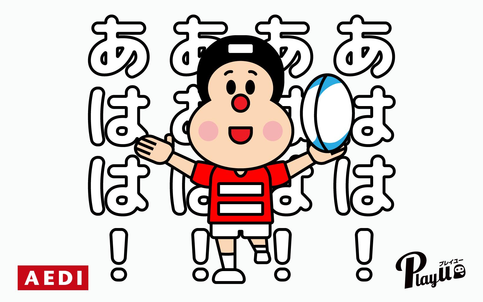 ラグビー ラグ太郎 LINEスタンプ キャラクターデザイン